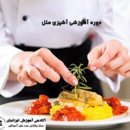 دوره آشپزی ملل