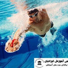 دوره  مربیگری شنا