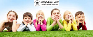 روانشناسی کودک و نوجوان