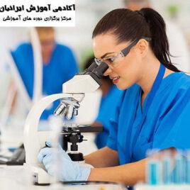 آزمایشگاه