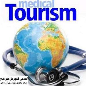 توریسم درمانی