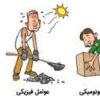 آشنایی با عوامل زیان آور محیط کار