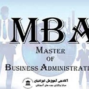 مدیریت کسب و کار MBA