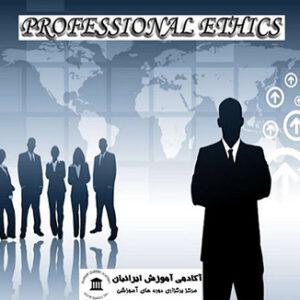 مدیریت اخلاق حرفه ای