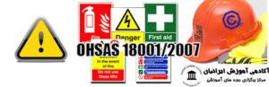 مدیریت ایمنی و بهداشت OHSAS18001