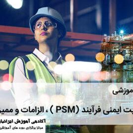 دوره ی مدیریت ایمنی فرایندPSM