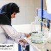 ایمنی در آزمایشگاه