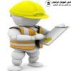 اصول بازرسی HSE