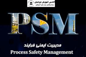 مدیریت ایمنی فرایندPSM