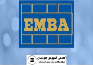 EMBA گرایش تجارت