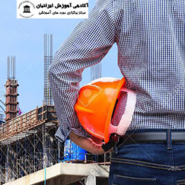 آشنایی ایمنی و حفاظت در عملیات ساختمانی