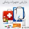 بازاریابی حرفه ای تجهیزات پزشکی