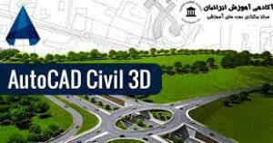 نرم افزار Civil 3D
