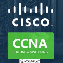 شبکه CCNA