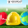 ایمنی و بهداشت صنعتی پیشرفته