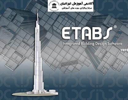 نرم افزار ETABS