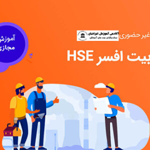 HSE افسر ایمنی