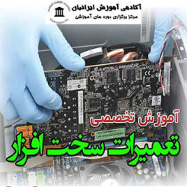 تعمیرات سخت افزار