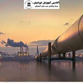 اصول و مبانی خطوط انتقال نفت