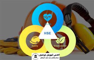 الزامات HSE پیمانکاران