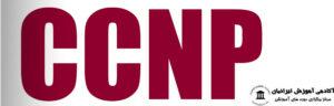 شبکه CCNP