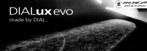 نور پردازی با نرم افزار دیالوکس