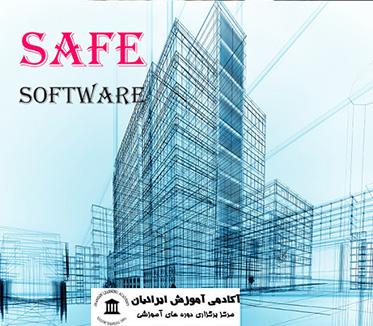 نرم افزار SAFE
