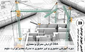 dba عمران و سازه