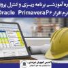 کنترل پروژه با نرم افزار پریم اورا