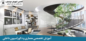 دکوراسیون داخلی در معماری