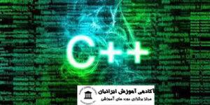 زبان برنامه نویسی ++c