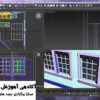 3D Max beginners to Advanced & Vray
