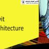 نرم افزار معماری REVIT