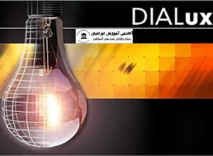 طراحی روشنایی و نور پردازی با نرم افزار دیالوکس