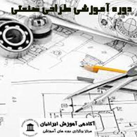 دوره آموزشی طراحی صنعتی