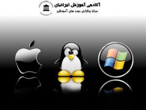 سیستم عامل لینوکس