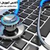 عیب یابی شبکه های اینترنتی