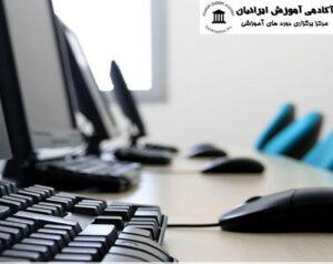 کاربری عمومی و اپراتور رایانه
