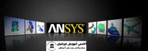 ANSYS (آنالیز مکانیک سیالات)