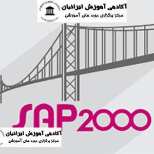 طراحی سازه ها با SAP
