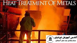 دوره آموزشی عملیات حرارتی فولاد و چدن