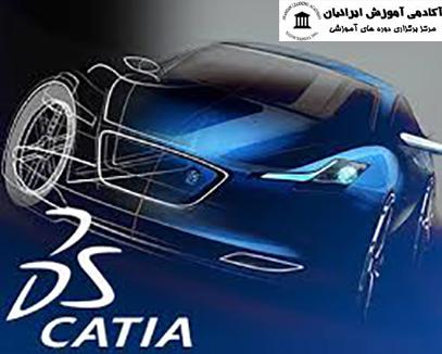 نرم افزار CATIA
