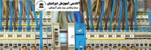 دوره تخصصی آموزشی برق صنعتی, برق صنعتی , مدرک بین المللی برق صنعتی , مدرک دوره آموزشی برق صنعتی , دوره آموزشی برق صنعتی , دوره تخصصی, دوره غیرحضوری ,دوره مجازی