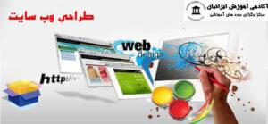 طراحی وب سایت مقدماتی