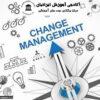 دوره مدیریت تغییر در سازمان