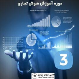 دوره آموزش هوش تجاری