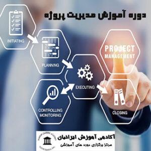 دوره آموزش مدیریت پروژه