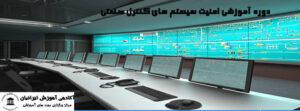 امنیت سیستم های کنترل صنعتی
