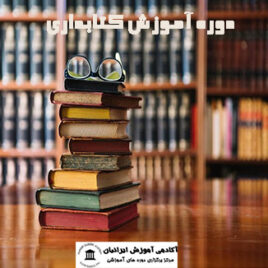 دوره آموزش کتابداری
