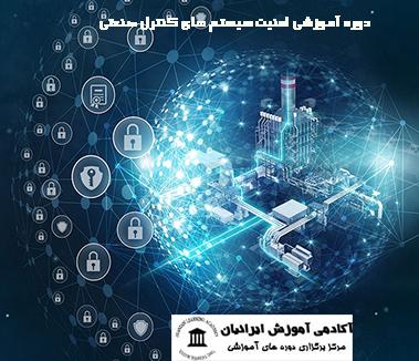 دوره آموزشی امنیت سیستم های کنترل صنعتی